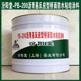 生产、PB-200沥青基反应型桥面防水粘结涂料