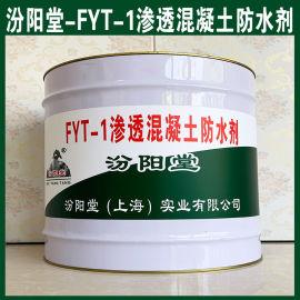 FYT-1渗透混凝土防水剂、抗水渗透