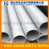 江門不鏽鋼工業管 316不鏽鋼工業管