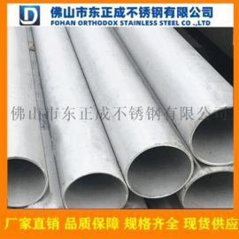 江门不锈钢工业管 316不锈钢工业管