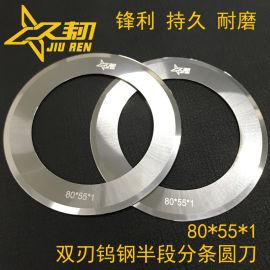 电工胶布切刀EVA保护膜切刀泡棉分切刀分切圆刀