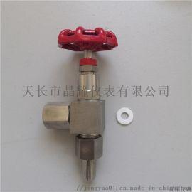 晶耀仪表 压力表角式螺纹仪表截止阀 多种型号