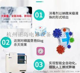 过氧化氢雾化消毒设备,喷雾型消毒系统