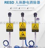 西安人體靜電消除器人體靜電消除柱