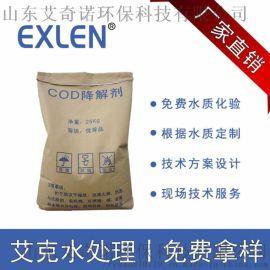 除臭剂WT-310生产供应 量大优惠