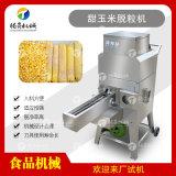 玉米粒生产设备 玉米脱粒机货源