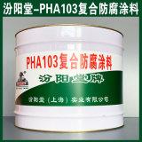 PHA103复合防腐涂料、生产销售、涂膜坚韧