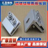 铝镁锰板铝合金夹具 铝合金夹具厂家供货 亿晟钢构