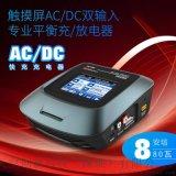充电器 T6X80 80W触摸屏智能充电器
