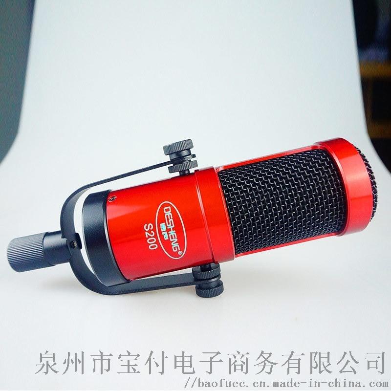 黑炮S200大振膜动圈麦克风直播设备唱歌