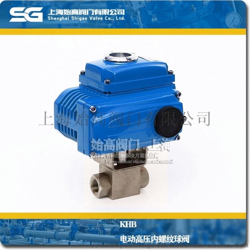 电动液压高压内螺纹球阀(直通型/三通型)
