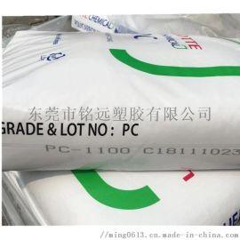 PC PC-1080 高流动 灯罩  聚碳酸酯pc