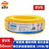 金环宇电线电缆BVR 50平方电线红黄绿蓝黑