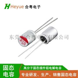 固态电容100UF16V 5*8直插电解电容