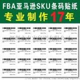 紙類標簽贴紙   FBA條码SKU转运條码制作