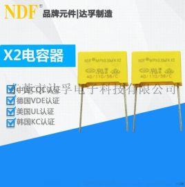 供应X2安规电容0.022UF 275V223K