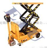 供应优质 全自动升降平台车 电动剪叉式升降平台