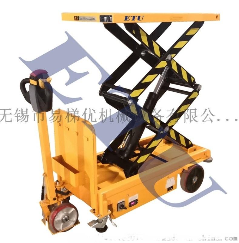 供應優質 全自動升降平臺車 電動剪叉式升降平臺