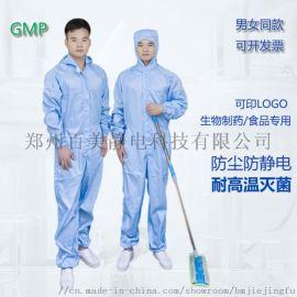 生物制药防静电服洁净无菌服制药厂实验室连体无尘服