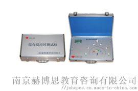智能型综合反应时测试仪