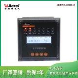 低壓線路保護器 安科瑞ALP220-1 嵌入式安裝