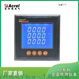 三相智能电压表 安科瑞PZ80L-AV3