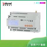 安科瑞ADF300L-4S 4路三相多用戶計量表 射頻+GPRS