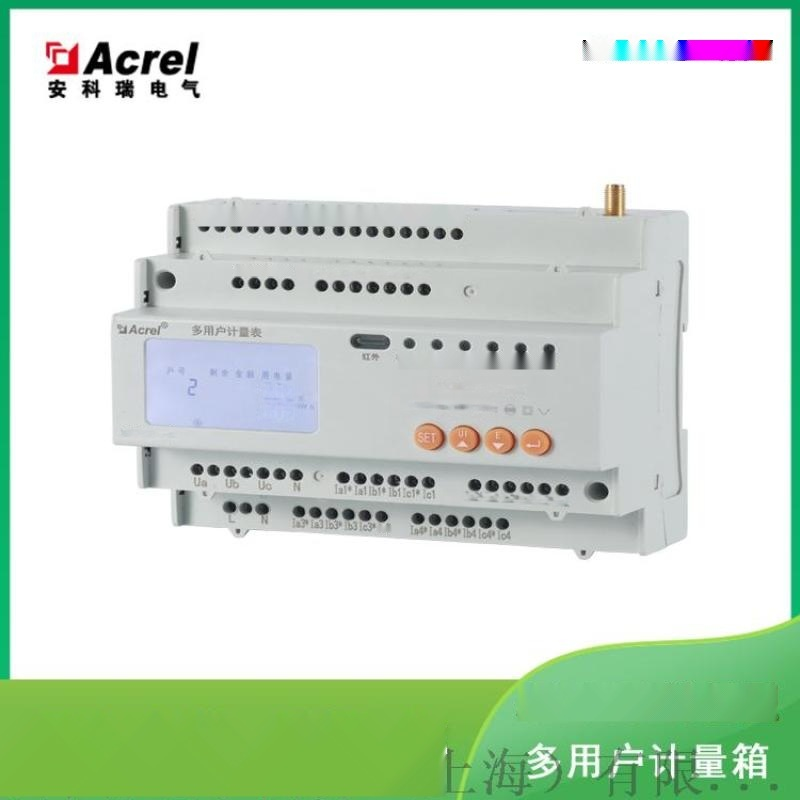 安科瑞ADF300L-4S 4路三相多用户计量表 射频+GPRS