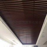 學校走廊吊頂深色系木紋鋁方通U型槽吊頂鋁方通格柵