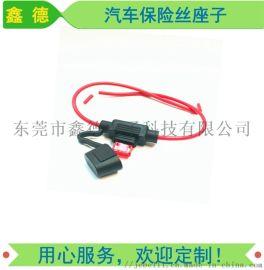 ATO插片 汽车保险丝座子保险丝座防水保险丝插座