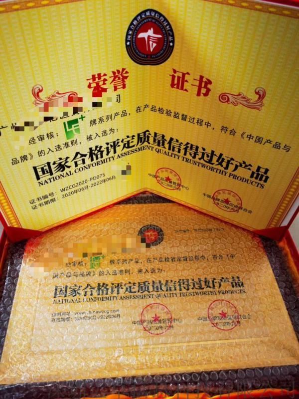 国家高新技术企业优质奖荣誉证书