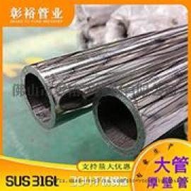 兰州316不锈钢拉丝圆管生化设备用管20*0.8
