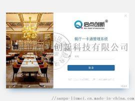 供应深圳美食城刷卡机,食堂收费管理系统安装