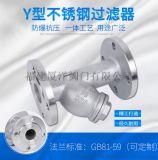 廈洋閥門 不鏽鋼過濾器GL41W
