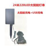 220LED太陽能彩燈串太陽能充電+USB充電