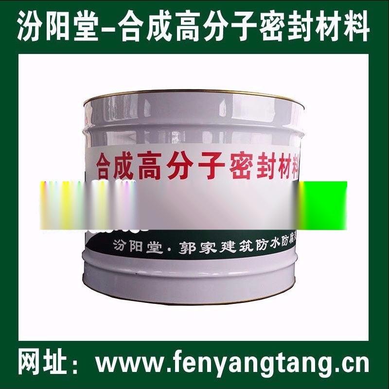 合成高分子密封材料、使用寿命长、施工方便,防水密封