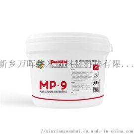 MP-9大理石抛光结晶粉(镀膜粉)