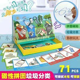 垃圾分类玩具磁力拼图贴片益智拼装儿童益智玩具