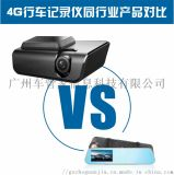 廣州深圳前後雙錄行車記錄儀廠家提供網約車監控管理系統