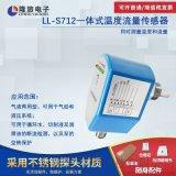 LL-S712一体式温度流量开关