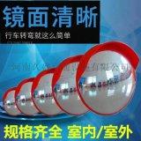 郑州交通广角镜安全凸面镜厂家