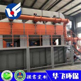 山东华飞厂家直销 催化燃烧设备 运行成本低