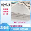 高純鎢板 耐高溫鹼洗鎢板 磨光鎢板