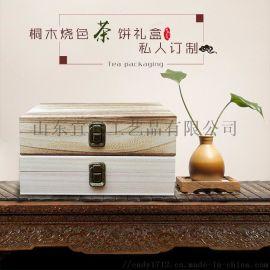 实木轻烧茶叶包装礼品盒便携空盒包装盒
