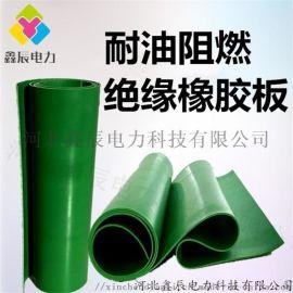 河北鑫辰厂家生产绿色阻燃绝缘胶垫