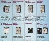 日立HITACHI HS 電磁接觸器 日立電磁接觸器