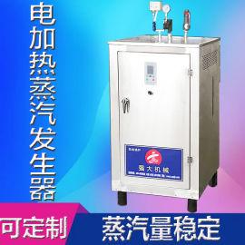 小型蒸汽发生器智能控压 电加热蒸汽锅炉