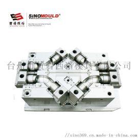 西诺管件模具 PPR管件 三通管件模具 注塑模具