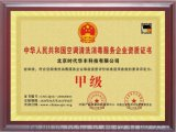 中央空调清洗维保资质证书   (一级)