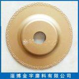 合金磨輪125x6x22mm  釺焊工藝